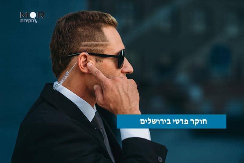 חוקר פרטי בירושלים